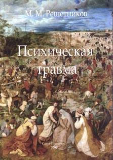 «Психическая травма». Решетников Михаил Михайлович